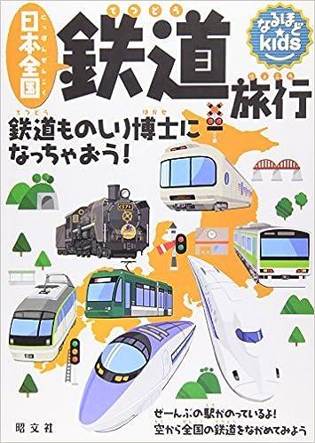 ダウンロードブック なるほどkids 日本全国鉄道旅行 (子供 鉄道 電車 図鑑) 無料のePUBとPDF