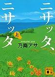 ニサッタ、ニサッタ(上) (講談社文庫)