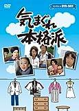 気まぐれ本格派 コンプリートDVD-BOX(10枚組) [DVD]