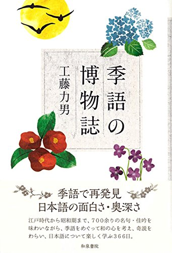 季語の博物誌