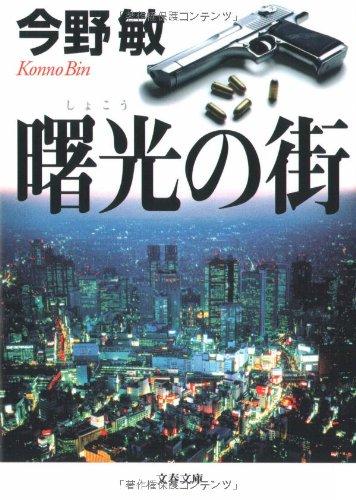 曙光の街 (文春文庫)