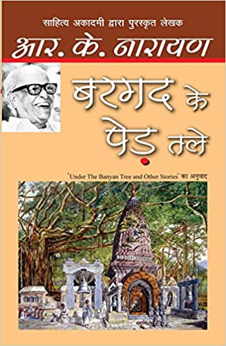Bargad Ke Ped Tale (Hindi) [Paperback] Narayan R K (Hindi