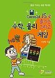 KOREAN-Enjoy Mathematics, Physics and Games with Cocos2d-JS, Jonathan Suh, 1499339305