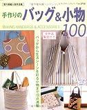 手作りのバッグ&小物100 (レディブティックシリーズ no. 2722)