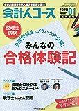税理士試験 みんなの合格体験記スペシャル 2020年 01 月号 [雑誌]: 会計人コース 増刊