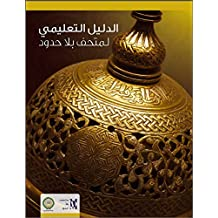 MWNF EDUCATIONAL GUIDE | Discover Islamic Art (Arabic Edition) (Museum With No Frontiers Educational Guides)