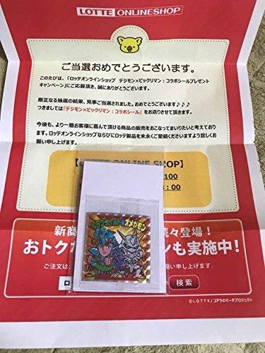100枚限定 ビックリマンシール コラボ ヘラクライスト&オメガモン