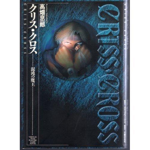 クリス・クロス―混沌の魔王