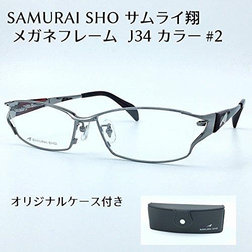 サムライ翔 J34 メガネ フレーム 度付き対応 哀川翔 眼鏡 SAMURAI SHO B07BV8Y3ZB (度入り)薄型1.60非球面レンズ付き(レンズカラーあり)|#2 #2 (度入り)薄型1.60非球面レンズ付き(レンズカラーあり)