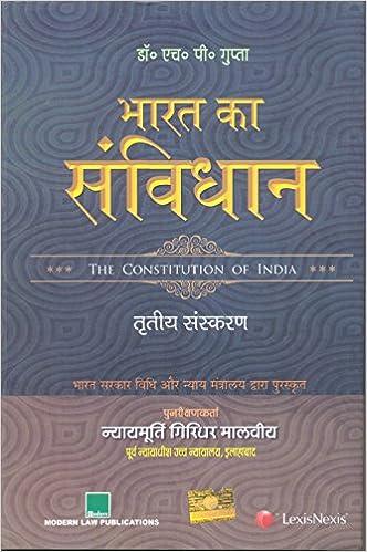 bharat ka samvidhan in hindi by dd basu pdf download