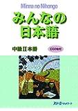 Minna no Nihongo Chukyu vol. 2 Textbook