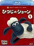 ひつじのショーン 1 [Blu-ray]