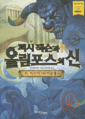 Lightning Thief Book Pdf