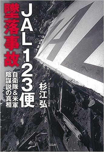 墜落 陰謀 機 日航 事故