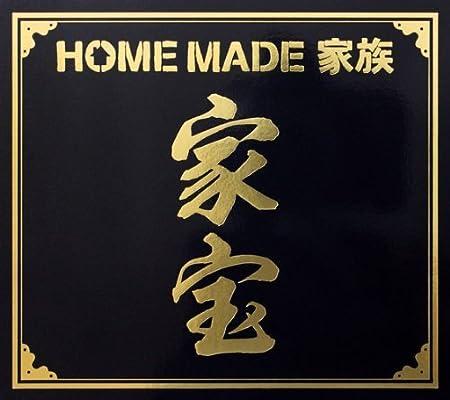 Amazon | 家宝~THE BEST OF HOME...