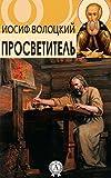 Про�ветитель (Russian Edition)