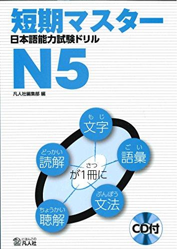 Tanki Master Nihongo Noryoku Shiken Drill N5  Japanese Jlpt   Noken