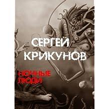 Ночные люди: Die nächtlichen Menschen (Manx Edition)