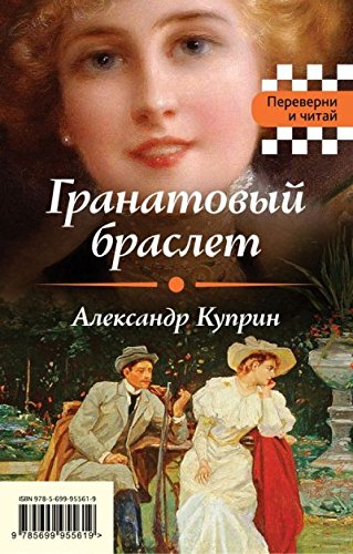 Granatovyy braslet / A. Kuprin. Temnye allei / I. Bunin