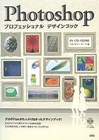 Photoshopプロフェッショナルデザインブック―CS・CS2・CS3対応