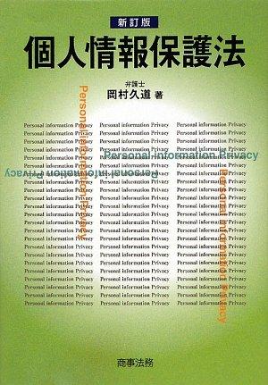 情報 保護 法 個人 【改正個人情報保護法】12月12日施行「罰則の強化」|福田秀喜|note
