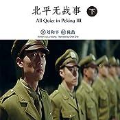 北平无战事 3 - 北平無戰事 3 [All Quiet in Peking 3]   刘和平 - 劉和平 - Liu Heping