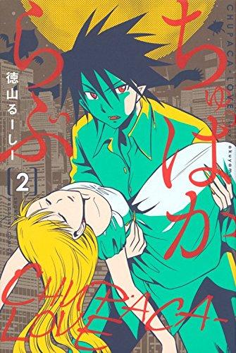 ちゅぱからぶ(2) (講談社コミックス)