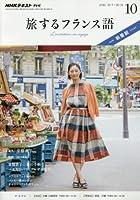 NHKテレビ 旅するフランス語 2016年 10 月号 [雑誌]