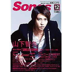 月刊ソングス 最新号 サムネイル