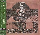 Long Journey by Takashi Kako (2003-10-22)