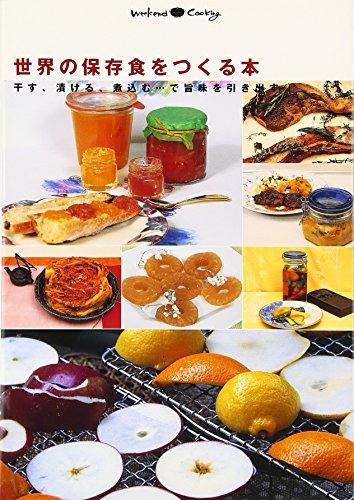 世界の保存食をつくる本―干す、漬ける、煮込む…で旨味を引き出す (Weekend cooking)