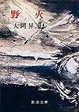 野火(新潮文庫)