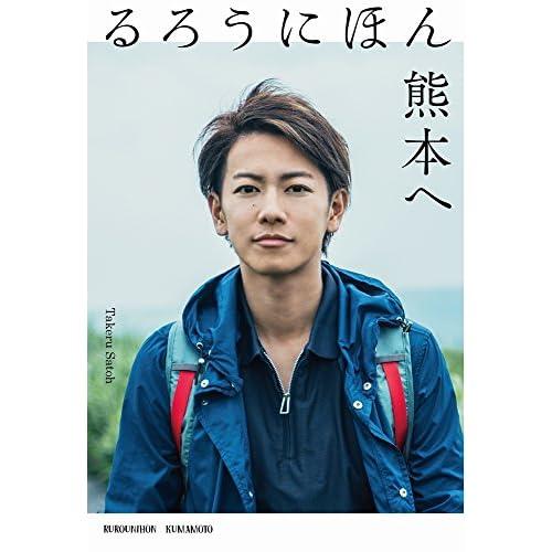 るろうにほん 熊本へ 表紙画像