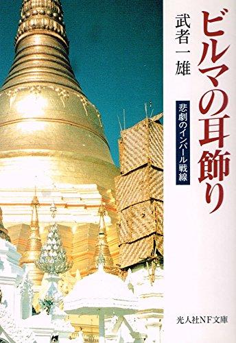 ビルマの耳飾り―悲劇のインパール戦線 (光人社NF文庫)