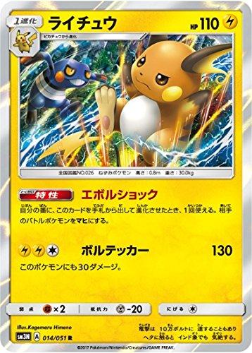 Juego de Cartas Pokemon / PK-SM 3 N-014 Rai CHU R: Amazon.es ...