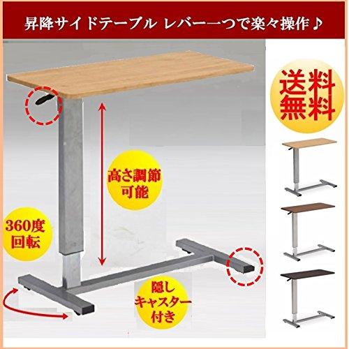 ベッドテーブル サイドテーブル 介護テーブル 昇降サイドテーブル 介護支援 電動ベッド用 昇降式 DW-1320 360°回転 キャスター付 移動式 多目的 (ナチュラル) B07BTSZ36L ナチュラル ナチュラル