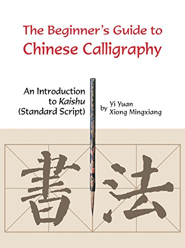 The Beginner's Guide to Chinese Calligraphy: An Introduction to Kaishu (Standard Script) by Shanghai Press