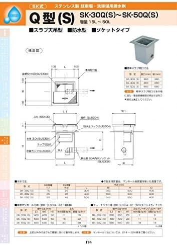 ステンレス製駐車場・洗車場用排水桝 Q型(S) SK-50Q(S) 耐荷重蓋仕様セット(ステンレス製ブレ―チング) T-6