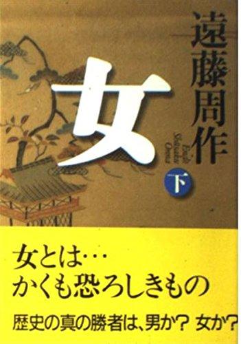 女〈下〉 (文春文庫)