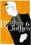 Real Clothes 6 (集英社文庫―コミック版)