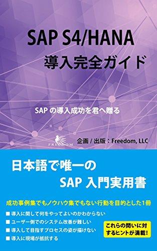 SAP S4/HANA導入完全ガイド: SAPの導入成功を君に贈る
