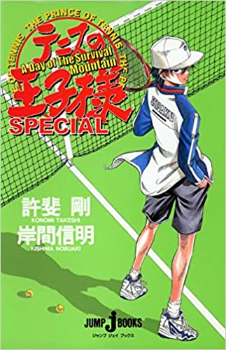Prince SPECIAL A Day of Survival Mountain of Tennis (JUMP j ...