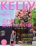 月刊KELLY(ケリー) 2018年 05 月号 [雑誌]