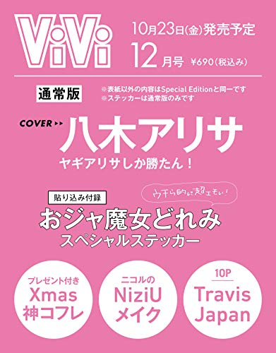 ViVi 2020年12月号 画像 C