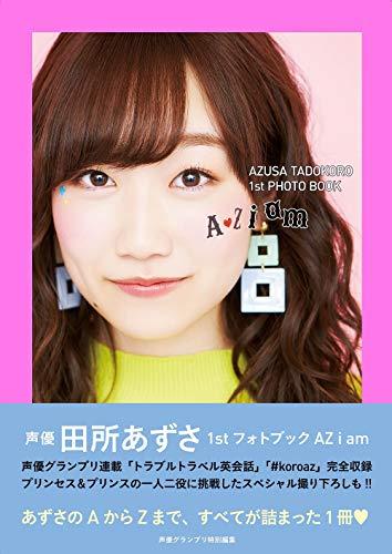 田所あずさ 最新号 表紙画像
