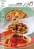 片岡護のイタリアンパスタレシピ 決定版120: 伝統の味からアルポルトオリジナルまで