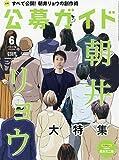 公募ガイド 2019年 06 月号 [雑誌]
