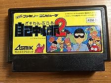 Gambler Jikocyushinha 2 [Famicom] {Japan Import} Nintendo