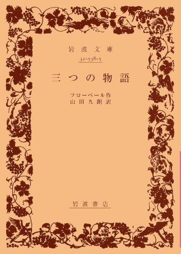 三つの物語 (岩波文庫)