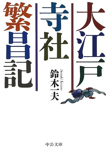 大江戸寺社繁昌記 (中公文庫)